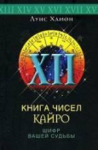 Нумерология, Хамон , Книга чисел Кайро, Шифр вашей судьбы