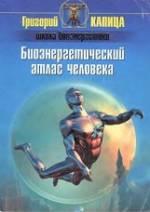 Капица, Биоэнергетический атлас человека.