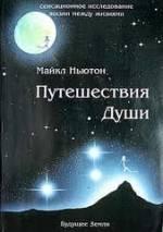 Ньютон М. Путешествие Души.