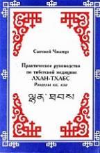 Практическое руководство, по тибетской медицине Лхан-табс