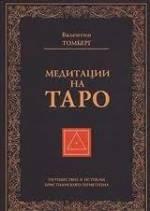 Томберг, Медитация на Таро.