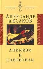 Аксаков, спиритизм