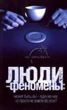 Ильин, Люди-феномены.