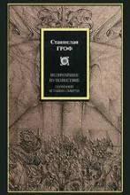 Гроф, путешествие сознание, тайна смерти