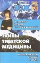 Тайны тибетской медицины, в практике доктора, Чойжинимаевой