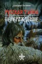 Логинов Д. Русская тайна. Перерождение.
